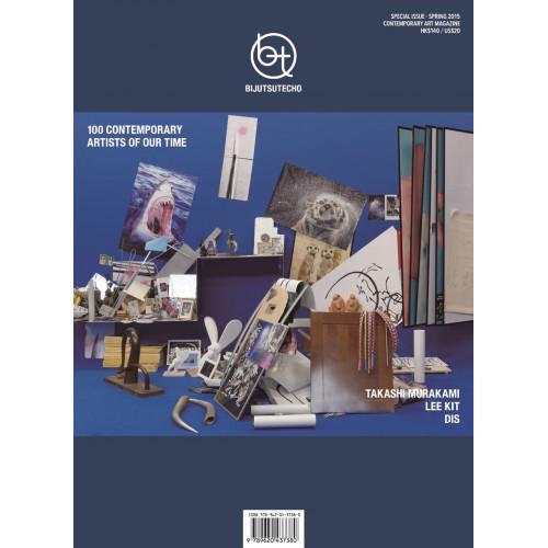 Bijutsu Techo Internation Spring Edition (BTI)
