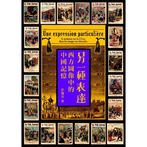 另一種表達:西方圖像中的中國記憶