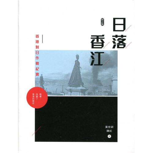 日落香江:香港對日作戰紀實(修訂版)