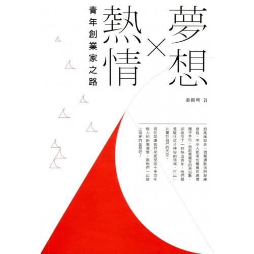 夢想×熱情:青年創業家之路