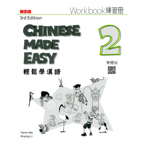輕鬆學漢語 練習冊二(第三版)
