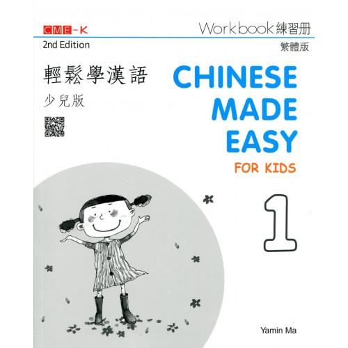 輕鬆學漢語(少兒版) 練習冊一(第二版)