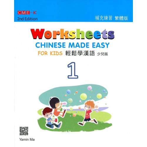 輕鬆學漢語(少兒版) 補充練習一(第二版)