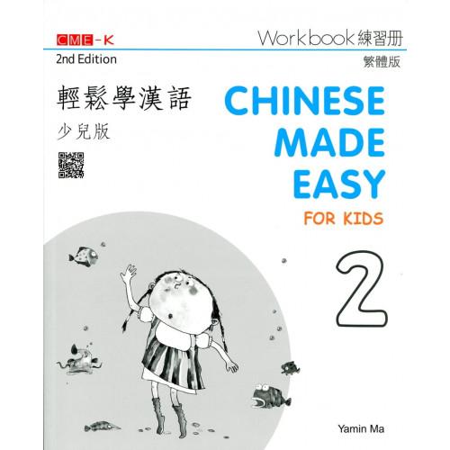 輕鬆學漢語(少兒版) 練習冊二(第二版)
