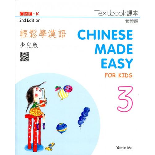 輕鬆學漢語(少兒版) 課本三(第二版)