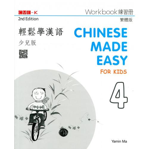 輕鬆學漢語(少兒版) 練習冊四(第二版)