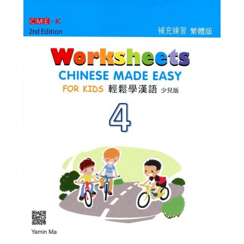 輕鬆學漢語(少兒版) 補充練習四(第二版)