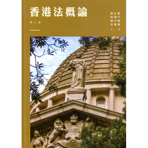 香港法概論(第三版)