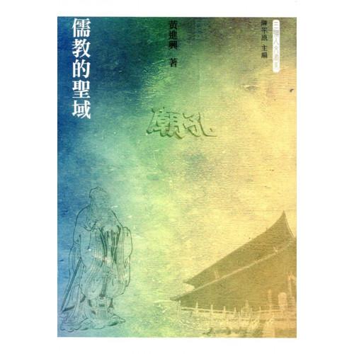 儒教的聖域