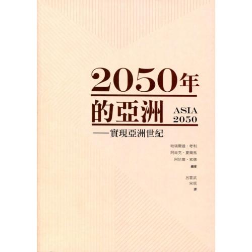 2050年的亞洲:實現亞洲世紀