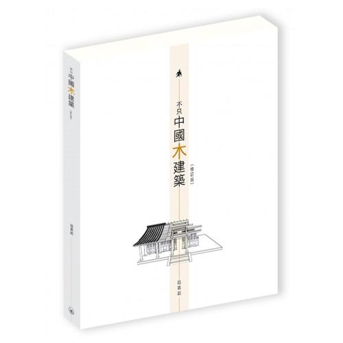 不只中國木建築(修訂版)
