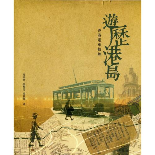 遊歷港島:香港電車軌跡