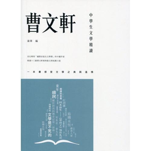 中學生文學精讀.曹文軒