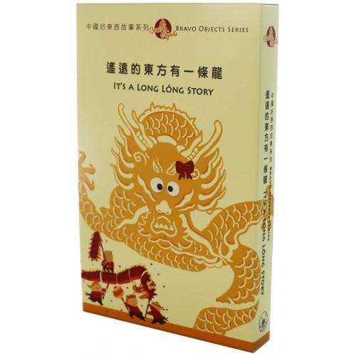 中國好東西故事系列4:遙遠的東方有一條龍(全套二冊,中英對照)