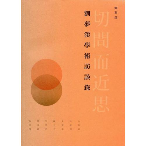 切問而近思:劉夢溪學術訪談錄