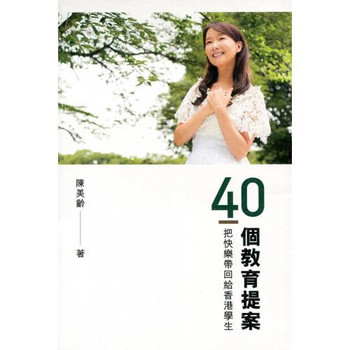 40個教育提案:把快樂帶回給香港學生(中英對照)