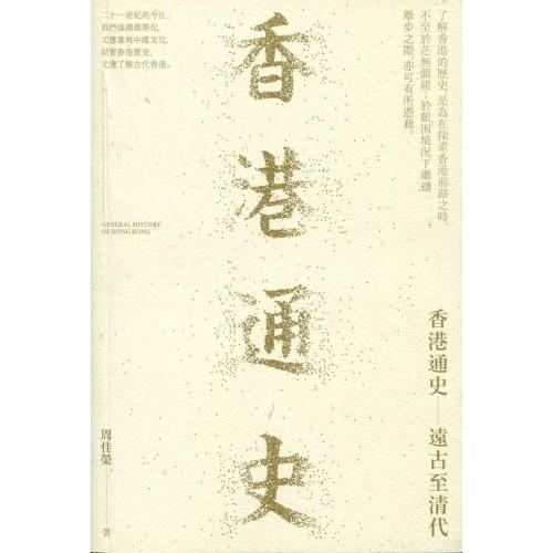 香港通史:遠古至清代