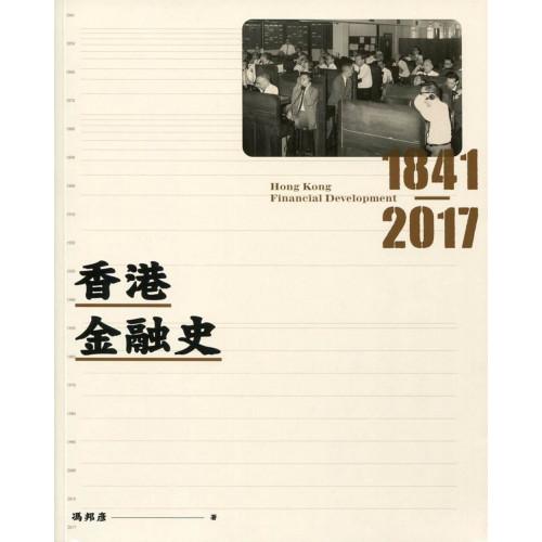 香港金融史 1841-2017