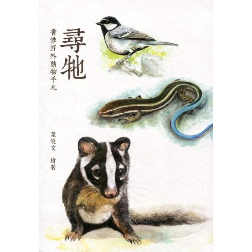 尋牠:香港野外動物手札