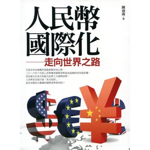 人民幣國際化:走向世界之路