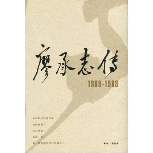 廖承志傳 1908-1983(第二版)
