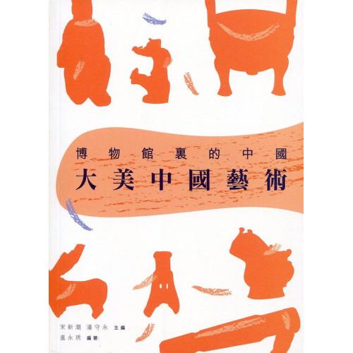 大美中國藝術