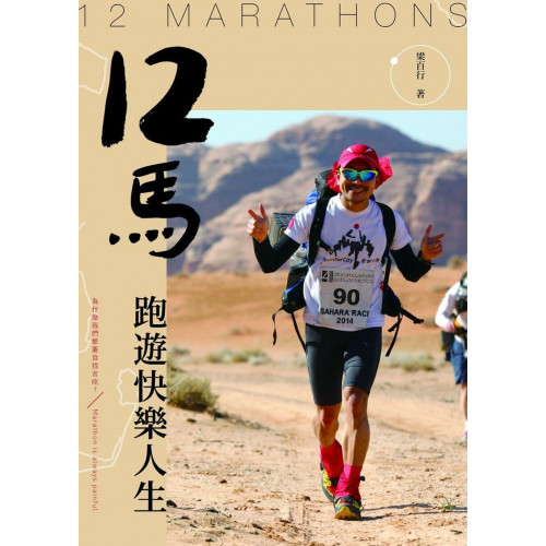 12馬:跑遊快樂人生