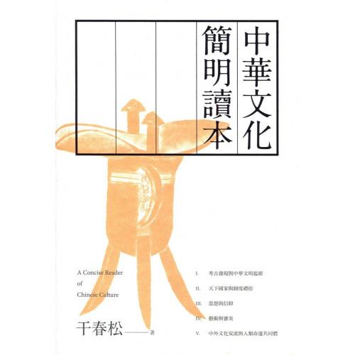 中華文化簡明讀本