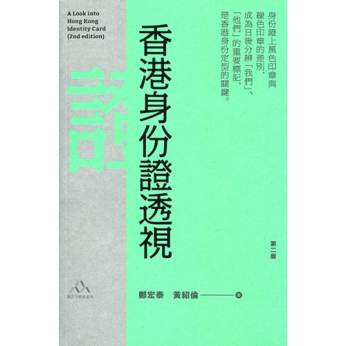 香港身份證透視(第二版)