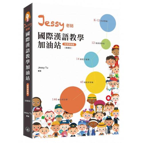 Jessy老師國際漢語教學加油站:教學策略篇