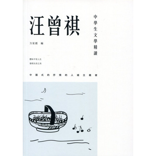 中學生文學精讀:汪曾祺