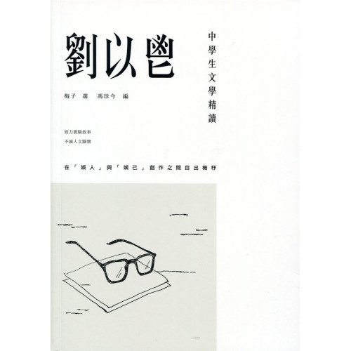 中學生文學精讀:劉以鬯
