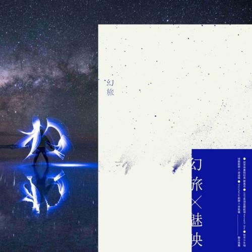 幻旅 x 魅映(2冊)