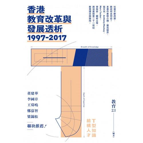 香港教育改革與發展透析(1997-2017)