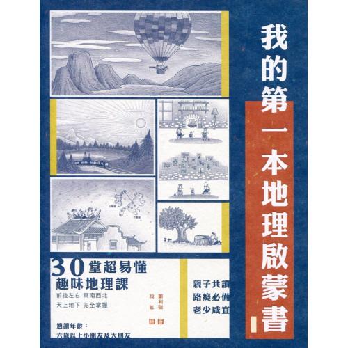 我的第一本地理啟蒙書