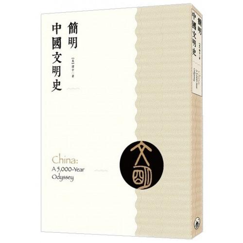 簡明中國文明史