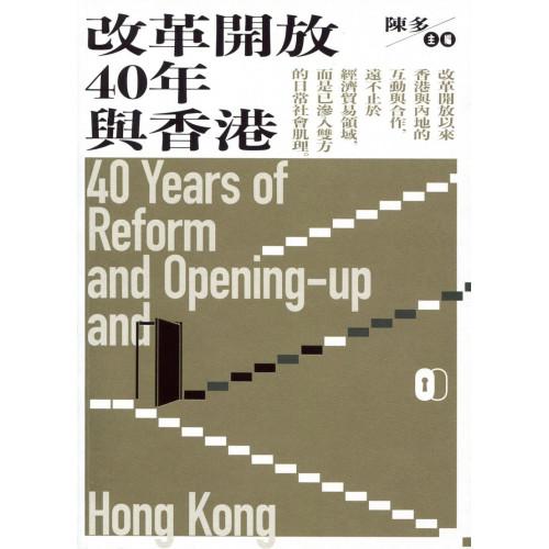 改革開放40年與香港