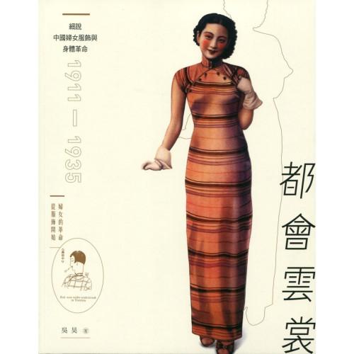 都會雲裳:細說中國婦女服飾與身體革命 1911-1935(第二版)