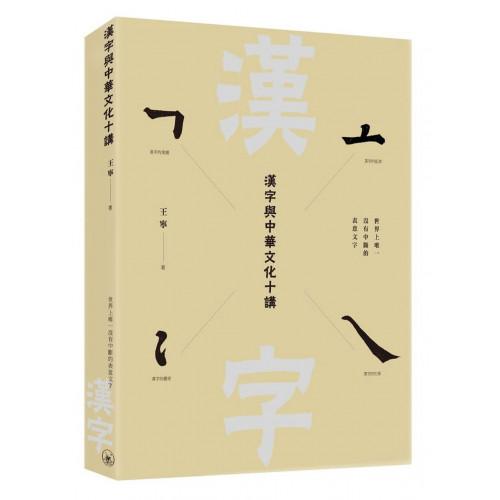 漢字與中華文化十講