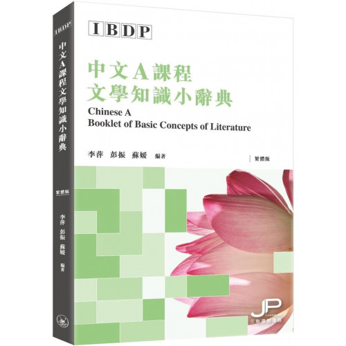 IBDP中文A課程文學知識小辭典(繁體版)