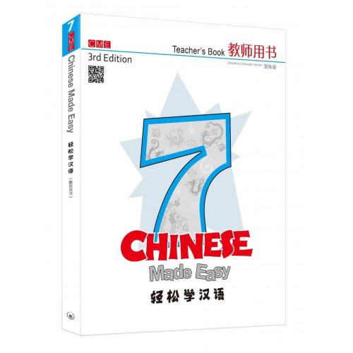 輕鬆學漢語 簡體教師用書七(第三版)