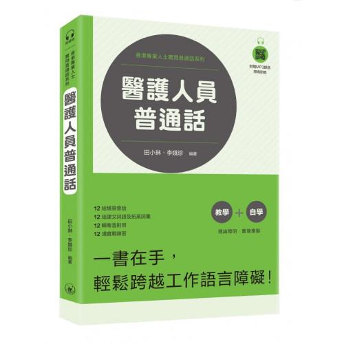 醫護人員普通話(附QR code mp3)