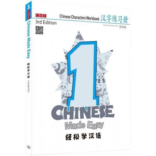 輕鬆學漢語(第三版)漢字練習冊一(簡體版)