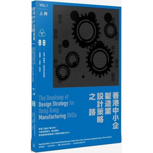 香港中小企製造業設計策略之路(上冊)
