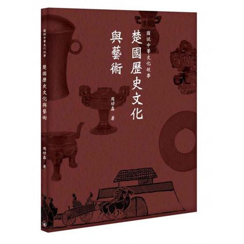 圖說中華文化故事:楚國歷史文化與藝術
