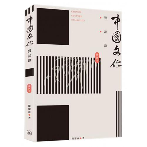 中國文化對談錄(插圖本)(第二版)