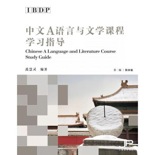 IBDP中文A語言與文學課程學習指導(第二版)(簡體版)