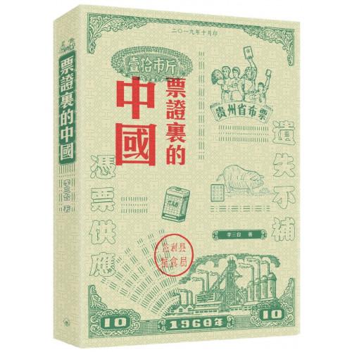 票證裏的中國