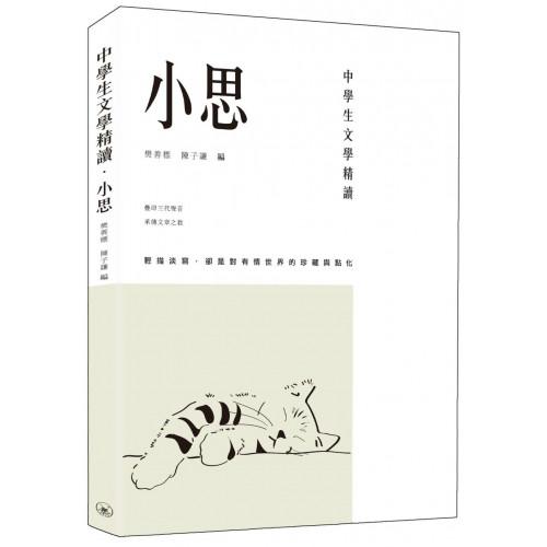 中學生文學精讀.小思