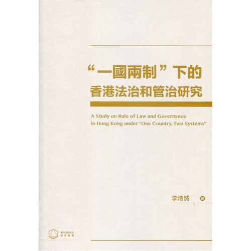 〞一國兩制〞下的香港法治和管治研究